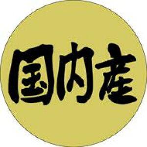 販促シール 食品シール 催事シール デコシール ギフトシール 業務用シール【食品ラベル 国内産 LH347(1000枚)】