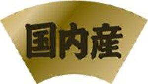 販促シール 食品シール 催事シール デコシール ギフトシール 業務用シール【食品ラベル 国内産 LH747(500枚)】
