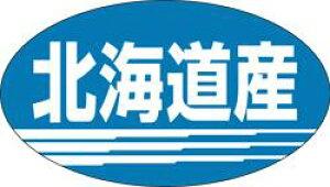 販促シール 食品シール 催事シール デコシール ギフトシール 業務用シール【食品ラベル 北海道産 LQ139(1000枚)】
