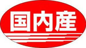 販促シール 食品シール 催事シール デコシール ギフトシール 業務用シール【食品ラベル 国内産 LQ144(1000枚)】