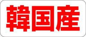販促シール 食品シール 催事シール デコシール ギフトシール 業務用シール【食品ラベル 韓国産 LQ485(500枚)】