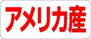 販促シール 食品シール 催事シール デコシール ギフトシール 業務用シール【食品ラベル アメリカ産 LQ489(500枚)】