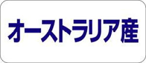 販促シール 食品シール 催事シール デコシール ギフトシール 業務用シール【食品ラベル オーストラリア産 LQ490(500枚)】