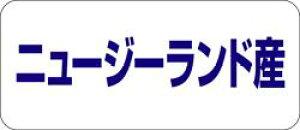 販促シール 食品シール 催事シール デコシール ギフトシール 業務用シール【食品ラベル ニュージーランド産 LQ492(500枚)】