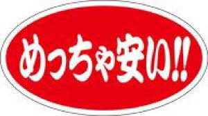 販促シール 食品シール 催事シール デコシール ギフトシール 業務用シール【食品ラベル めっちゃ安い LQ618(500枚)】