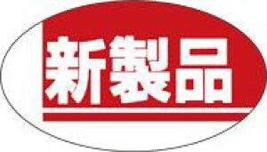 販促シール 食品シール 催事シール デコシール ギフトシール 業務用シール【食品ラベル 新発売 LQ209(1000枚)】