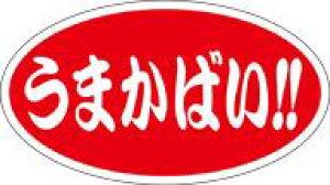 販促シール 食品シール 催事シール デコシール ギフトシール 業務用シール【食品ラベル うまかばい LQ615(500枚)】