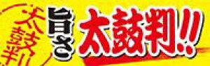 販促シール 食品シール 催事シール デコシール ギフトシール 業務用シール【食品ラベル 旨さ太鼓判 LQ849(500枚)】