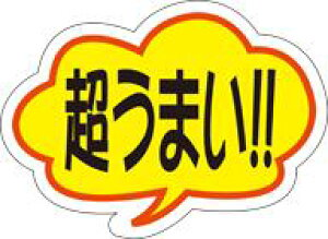 販促シール 食品シール 催事シール デコシール ギフトシール 業務用シール【食品ラベル 超うまい LQ464(500枚)】