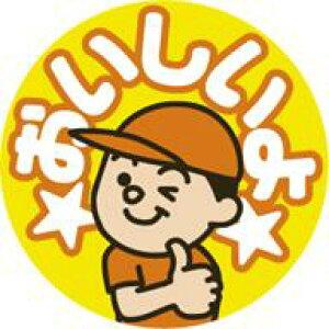 販促シール 食品シール 催事シール デコシール ギフトシール 業務用シール【食品ラベル おいしいよ LQ761(500枚)】