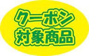 販促シール 食品シール 催事シール デコシール ギフトシール 業務用シール【食品ラベル クーポン対象商品 LQ797(500枚)】