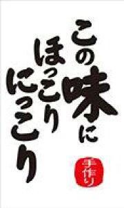 販促シール 食品シール 催事シール デコシール ギフトシール 業務用シール【食品ラベル この味にほっこりにっこり LA687(300枚)】