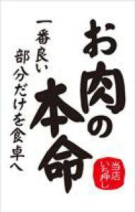 販促シール 食品シール 催事シール デコシール ギフトシール 業務用シール【食品ラベル お肉の本命 LY554(300枚)】