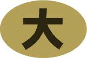 販促シール 食品シール 催事シール デコシール ギフトシール 業務用シール【食品ラベル 大 LQ701(500枚)】