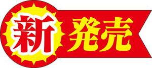 販促シール 食品シール 催事シール デコシール ギフトシール 業務用シール【食品ラベル 新発売 LQ864(200枚)】