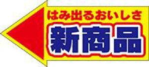 販促シール 食品シール 催事シール デコシール ギフトシール 業務用シール【食品ラベル 新商品 LQ861(200枚)】