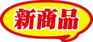 販促シール 食品シール 催事シール デコシール ギフトシール 業務用シール【食品ラベル 新商品 LQ862(200枚)】