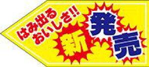 販促シール 食品シール 催事シール デコシール ギフトシール 業務用シール【食品ラベル 新発売 LQ863(200枚)】
