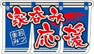 販促シール 食品シール 催事シール デコシール ギフトシール 業務用シール【食品ラベル 家呑み応援 LA775(200枚)】