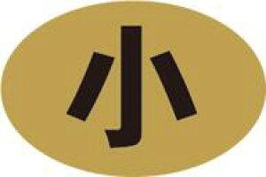 販促シール 食品シール 催事シール デコシール ギフトシール 業務用シール【食品ラベル 小 LQ909(500枚)】