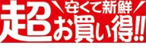 販促シール 食品シール 催事シール デコシール ギフトシール 業務用シール【食品ラベル 超お買い得!! LQ950(500枚)】