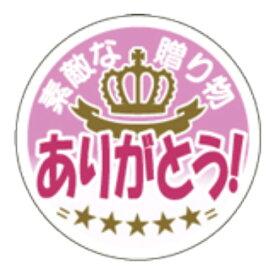 【ギフトシール/ARC】お祝い ありがとう(500枚入)【LQ837S】
