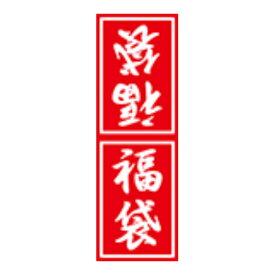 【ギフトシール/ARC】ギフト 福袋 小(100枚入)【LX385S】