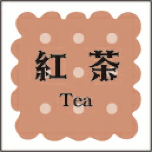 販促シール 食品シール 催事シール デコシール ギフトシール 業務用シール【製菓 洋菓子 紅茶 LVS0003S(300枚入)】