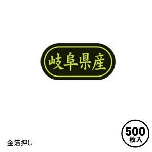 産地シール 販促シール 食品シール 催事シール デコシール 業務用シール【岐阜県産 LSL0021S(500枚入)】