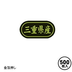 産地シール 販促シール 食品シール 催事シール デコシール 業務用シール【三重県産 LSL0024S(500枚入)】
