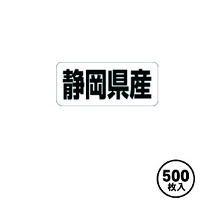 産地シール 販促シール 食品シール 催事シール デコシール 業務用シール【静岡県産 LRF0022S(500枚入)】