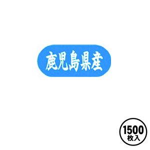 産地シール 販促シール 食品シール 催事シール デコシール 業務用シール【鹿児島県産 LVM0046S(1500枚入)】