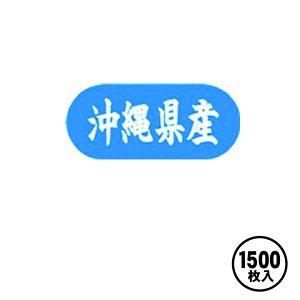 産地シール 販促シール 食品シール 催事シール デコシール 業務用シール【沖縄県産 LVM0047S(1500枚入)】