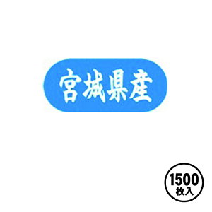 産地シール 販促シール 食品シール 催事シール デコシール 業務用シール【宮城県産 LVM0006S(1500枚入)】