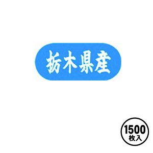 産地シール 販促シール 食品シール 催事シール デコシール 業務用シール【栃木県産 LVM0009S(1500枚入)】
