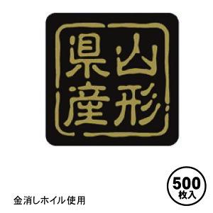 産地シール 販促シール 食品シール 催事シール デコシール 業務用シール【山形県産 LVR0005S(500枚入)】