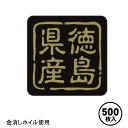 産地シール 販促シール 食品シール 催事シール デコシール 業務用シール【徳島県産 LVR0036S(500枚入)】