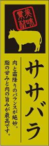 精肉部位シール 販促シール 食品シール 催事シール デコシール 業務用シール【ササバラ LY595S(100枚入)】