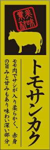 精肉部位シール 販促シール 食品シール 催事シール デコシール 業務用シール【トモサンカク LY596S(100枚入)】