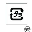 【ARC販促シール】POPシール 販促 販売応援 1冊1,000枚 10X10mm 「プラマーク 紙製」【LQ623S】