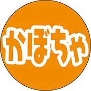 【ミニミニシール/ARC】かぼちゃ(300枚入)【LA844S】