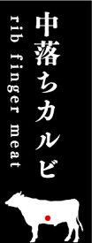 精肉部位プレート 販促シール 食品シール 催事シール デコシール 業務用シール【中落ちカルビ(rib finger meat) LYP0017S(100枚入)】