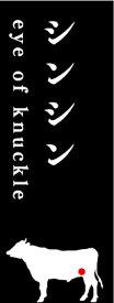 精肉部位プレート 販促シール 食品シール 催事シール デコシール 業務用シール【シンシン(eye of knuckle) LYP0021S(100枚入)】