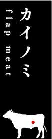 精肉部位プレート 販促シール 食品シール 催事シール デコシール 業務用シール【カイノミ(flap meat) LYP0015S(100枚入)】