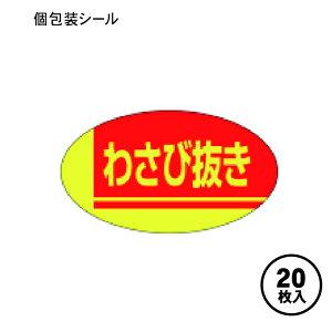 【個包装シール】わさび抜き LA216 寿司(20枚入)【ON100017】