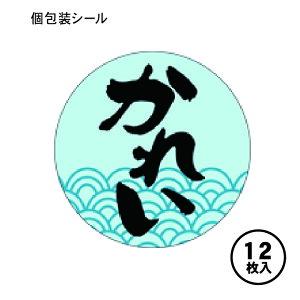 【個包装シール】かれい LH387 魚(12枚入)【ON100025】