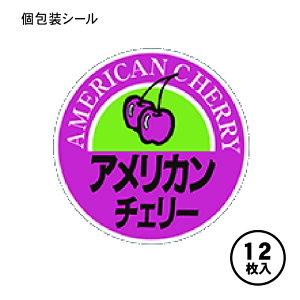 【個包装シール】アメリカンチェリー LZ370 さくらんぼ フルーツ(12枚入)【ON100047】