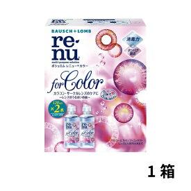 レニューカラー 120ml×2本 カラコン カラーコンタクト サークルレンズ 洗浄 保存液 ケア用品 レニュー カラー 2本 ボシュロム