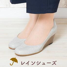 レインパンプス 晴雨兼用 おしゃれ 婦人靴 レディースシューズ レインシューズ 日本製 ウェッジソール 合成皮革 超軽量 プレゼント