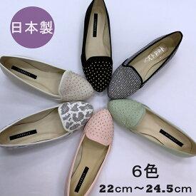 【数量限定 早い者勝ち】ぺたんこパンプス 婦人靴 日本製 おしゃれ レディースシューズ 手作り